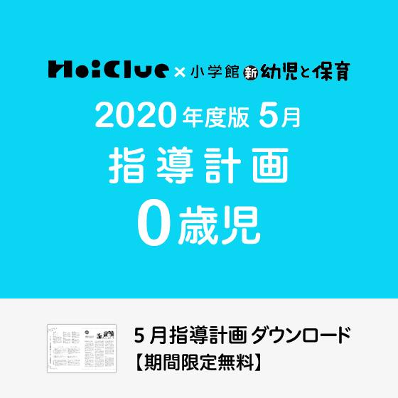 【2020年度版】5月の指導計画〜0歳児〜