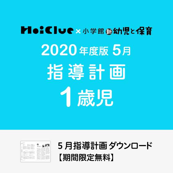 【2020年度版】5月の指導計画〜1歳児〜