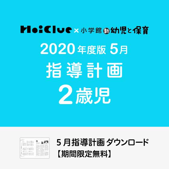 【2020年度版】5月の指導計画〜2歳児〜