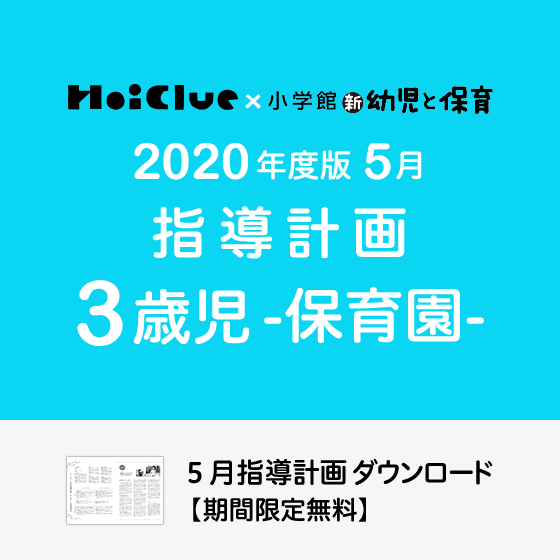 【2020年度版】5月の指導計画〜3歳児〜《保育園》
