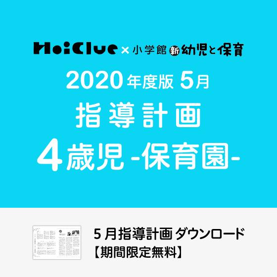 【2020年度版】5月の指導計画〜4歳児〜《保育園》