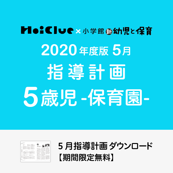 【2020年度版】5月の指導計画〜5歳児〜《保育園》