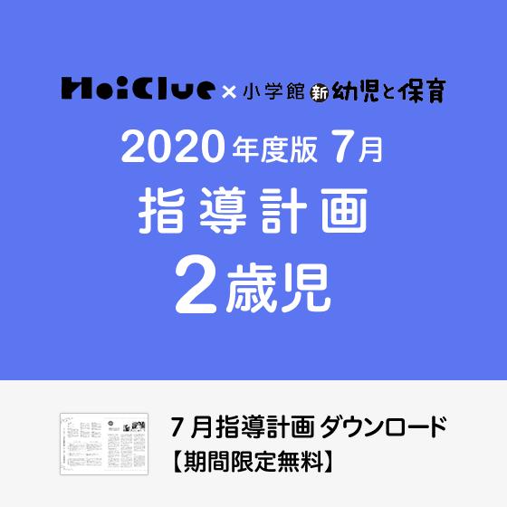 【2020年度版】7月の指導計画〜2歳児〜
