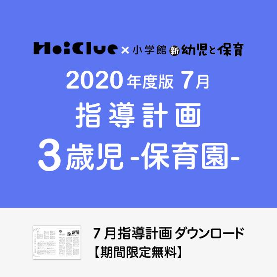 【2020年度版】7月の指導計画〜3歳児〜《保育園》