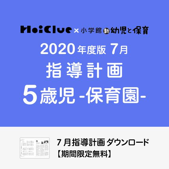 【2020年度版】7月の指導計画〜5歳児〜《保育園》