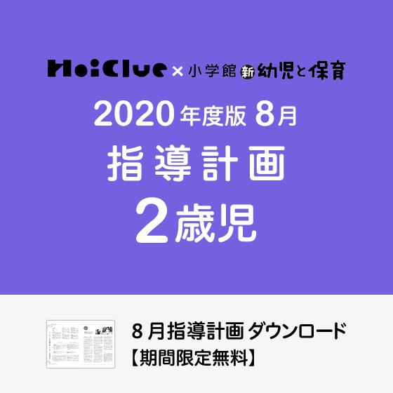 【2020年度版】8月の指導計画〜2歳児〜