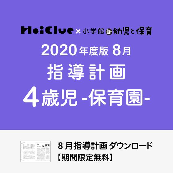 【2020年度版】8月の指導計画〜4歳児〜《保育園》