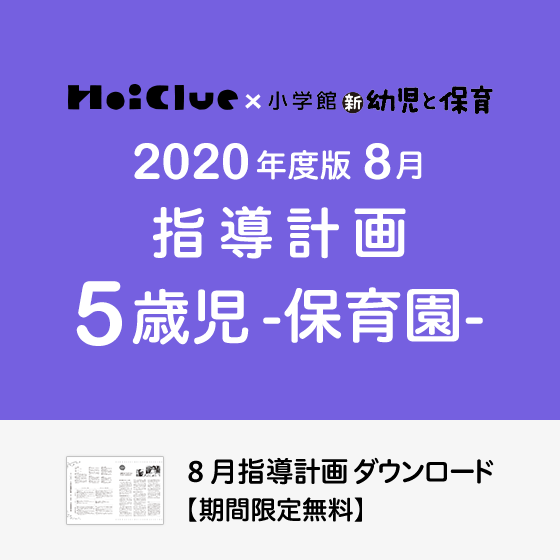 【2020年度版】8月の指導計画〜5歳児〜《保育園》