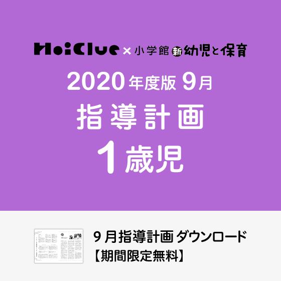 【2020年度版】9月の指導計画〜1歳児〜