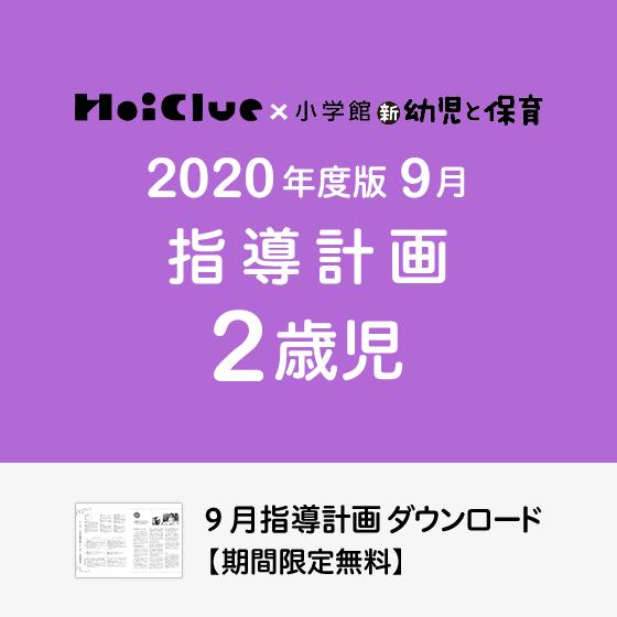 【2020年度版】9月の指導計画〜2歳児〜