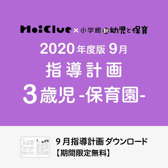 【2020年度版】9月の指導計画〜3歳児〜《保育園》