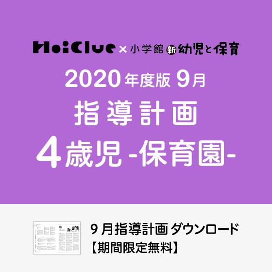 【2020年度版】9月の指導計画〜4歳児〜《保育園》