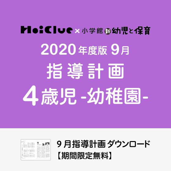 7月の指導計画(月案)<4歳児・幼稚園>※ダウンロード期限あり