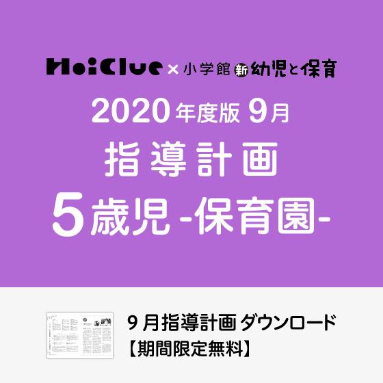 【2020年度版】9月の指導計画〜5歳児〜《保育園》