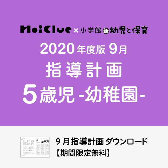 7月の指導計画(月案)<5歳児・幼稚園>※ダウンロード期限あり