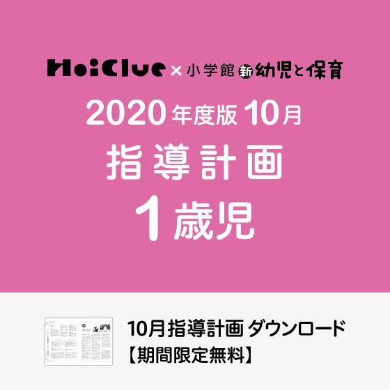 【2020年度版】10月の指導計画〜1歳児〜