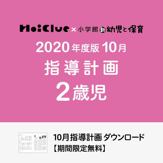 【2020年度版】10月の指導計画〜2歳児〜
