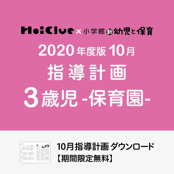 【2020年度版】10月の指導計画〜3歳児〜《保育園》