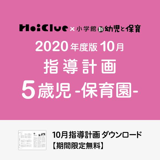 【2020年度版】10月の指導計画〜5歳児〜《保育園》