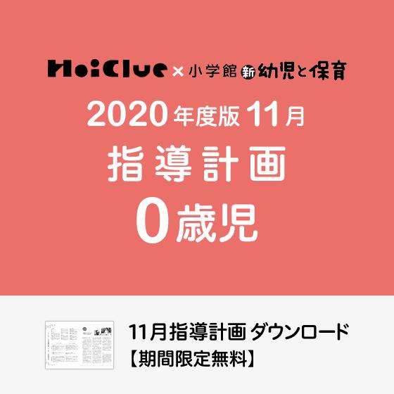 【2020年度版】10月の指導計画〜0歳児〜