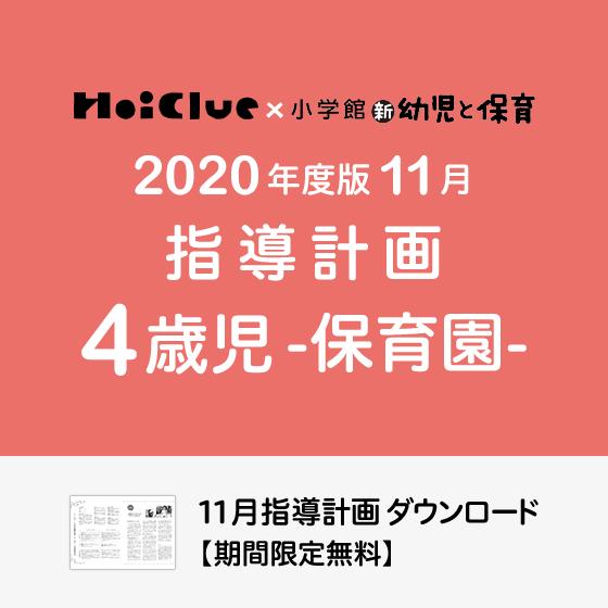 【2020年度版】11月の指導計画〜4歳児〜《保育園》
