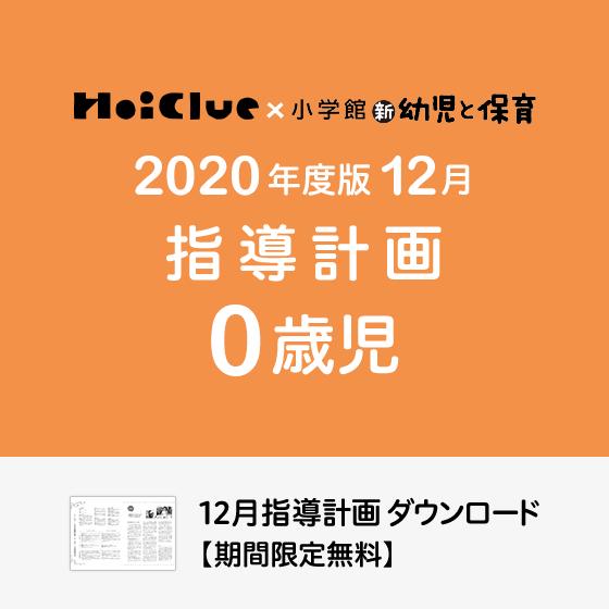 【2020年度版】12月の指導計画〜0歳児〜