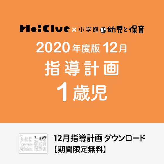 【2020年度版】12月の指導計画〜1歳児〜