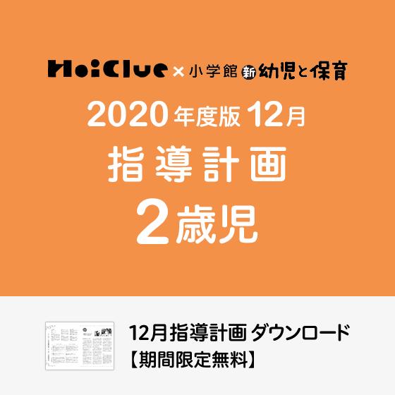 【2020年度版】12月の指導計画〜2歳児〜