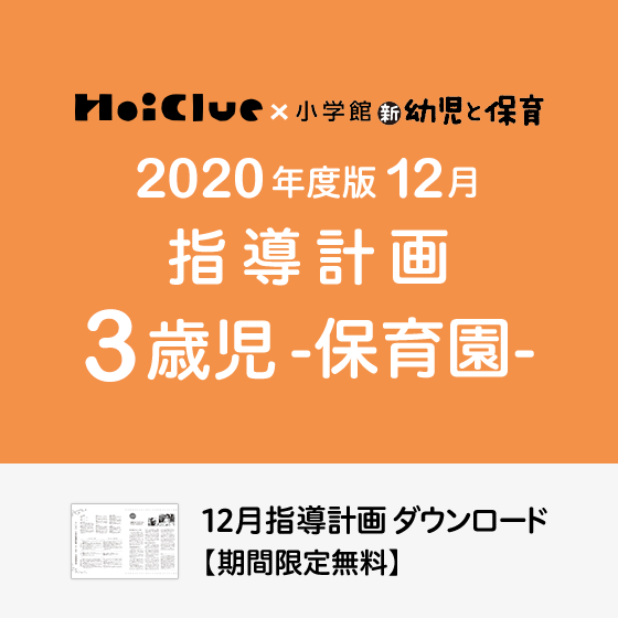 【2020年度版】11月の指導計画〜3歳児〜《保育園》