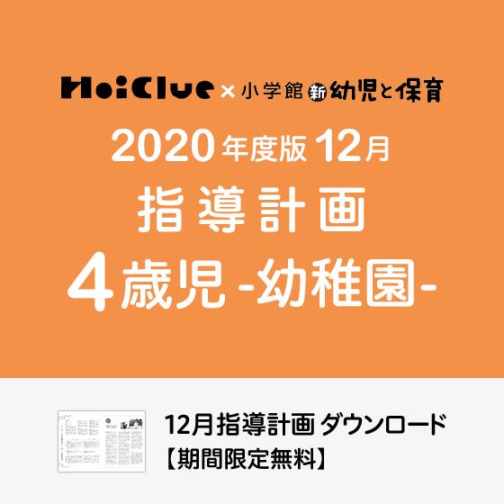 12月の指導計画(月案)<4歳児・幼稚園>※ダウンロード期限あり