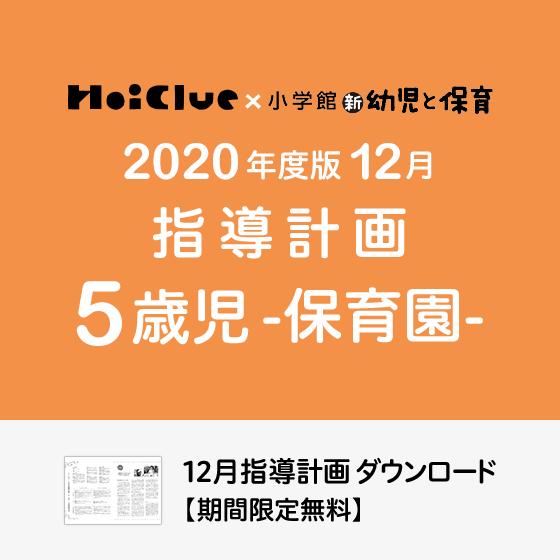 【2020年度版】12月の指導計画〜5歳児〜《保育園》