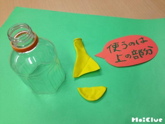 ペットボトルと風船をカットした写真