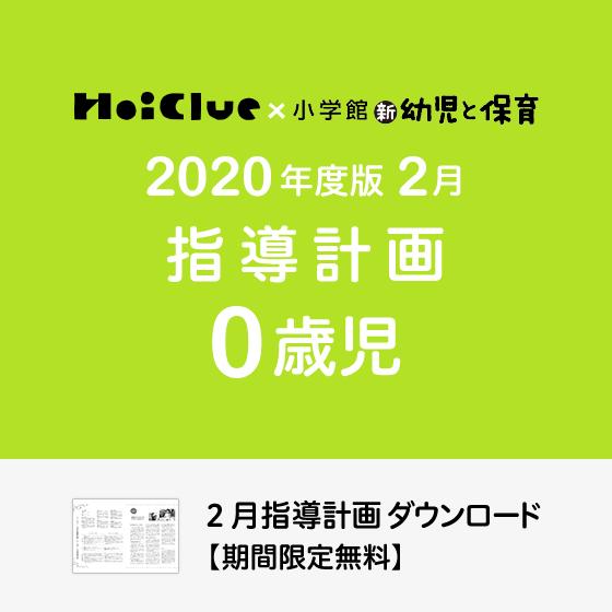 【2020年度版】2月の指導計画〜0歳児〜