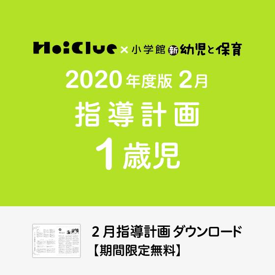 【2020年度版】2月の指導計画〜1歳児〜