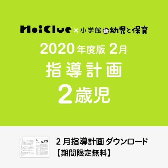 【2020年度版】2月の指導計画〜2歳児〜