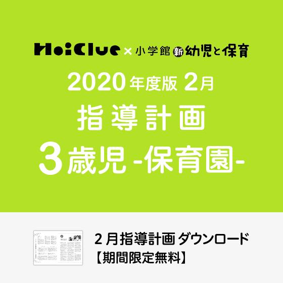 【2020年度版】2月の指導計画〜3歳児〜《保育園》