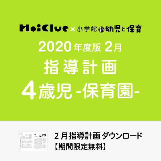【2020年度版】2月の指導計画〜4歳児〜《保育園》