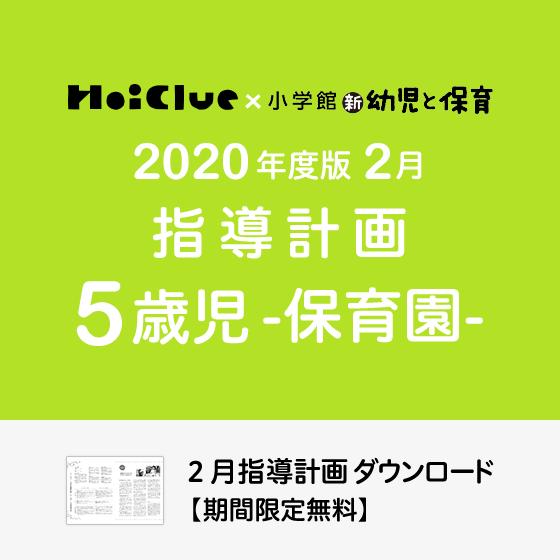 【2020年度版】2月の指導計画〜5歳児〜《保育園》