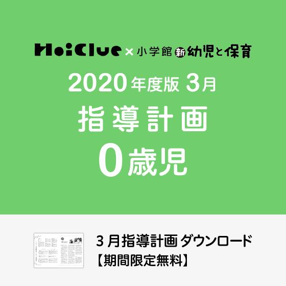 【2020年度版】3月の指導計画〜0歳児〜