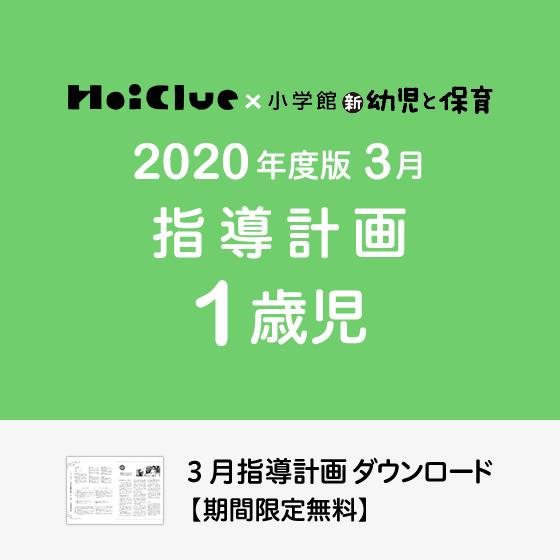【2020年度版】3月の指導計画〜1歳児〜