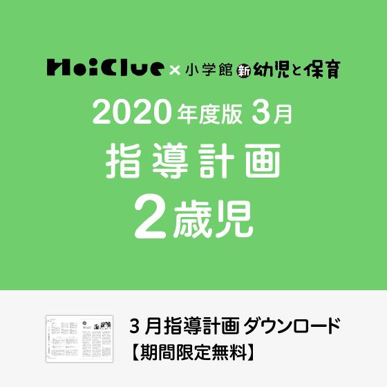 【2020年度版】3月の指導計画〜2歳児〜