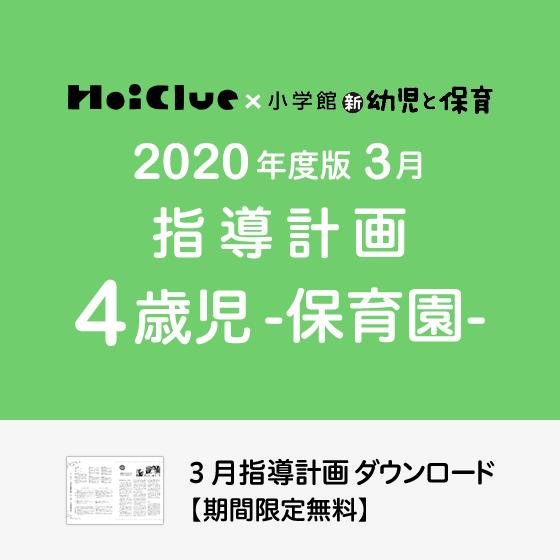 【2020年度版】3月の指導計画〜4歳児〜《保育園》