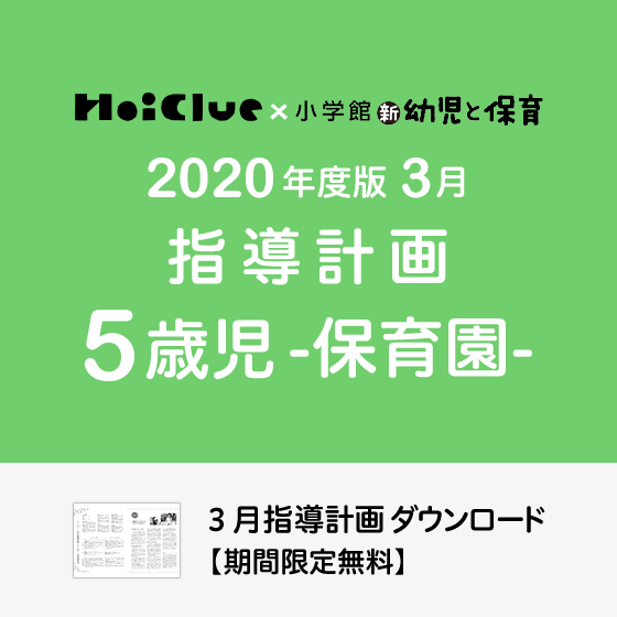 【2020年度版】3月の指導計画〜5歳児〜《保育園》