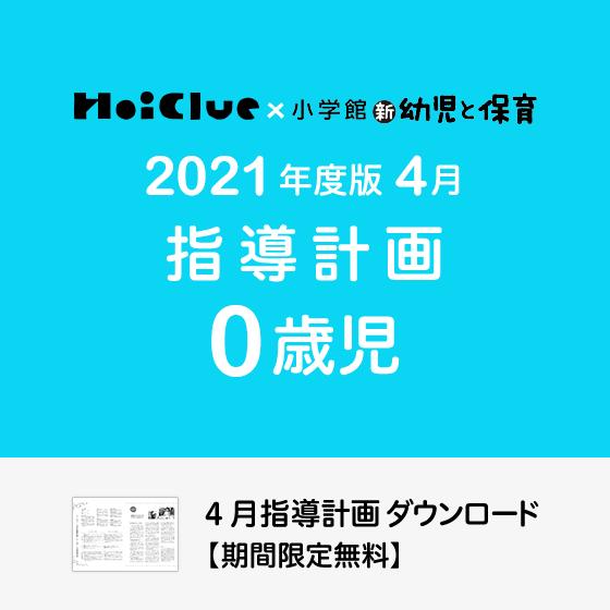 【2021年度版】4月の指導計画〜0歳児〜