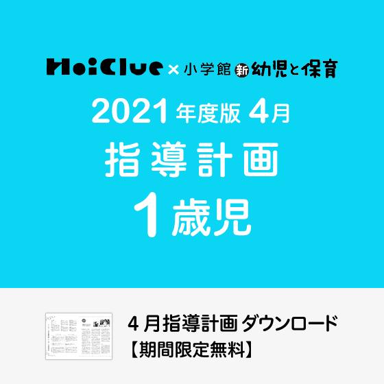 【2021年度版】4月の指導計画〜1歳児〜