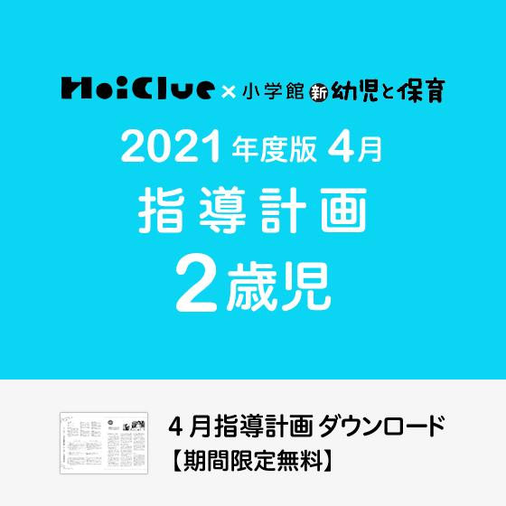 【2021年度版】4月の指導計画〜2歳児〜