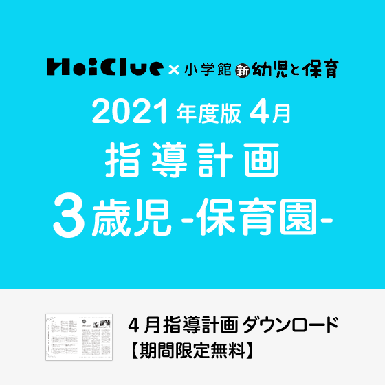 【2021年度版】4月の指導計画〜3歳児〜《保育園》