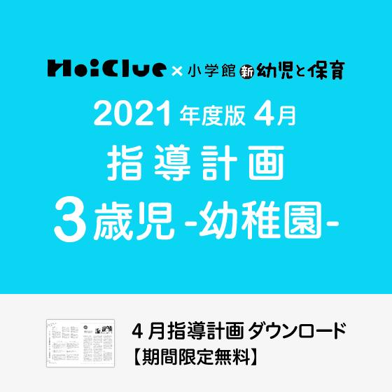 【2021年度版】4月の指導計画〜3歳児〜《幼稚園》