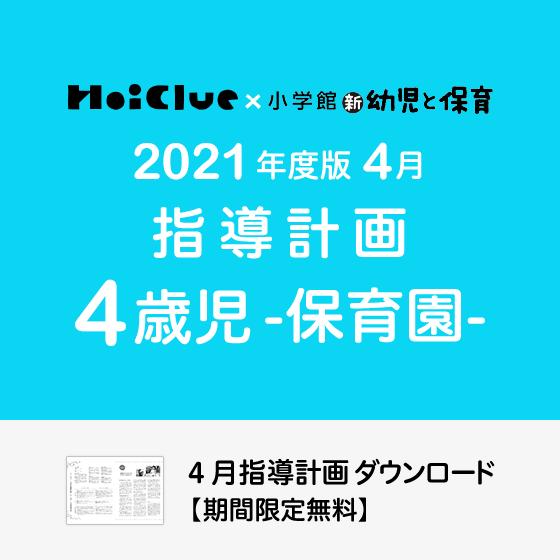【2021年度版】4月の指導計画〜4歳児〜《保育園》