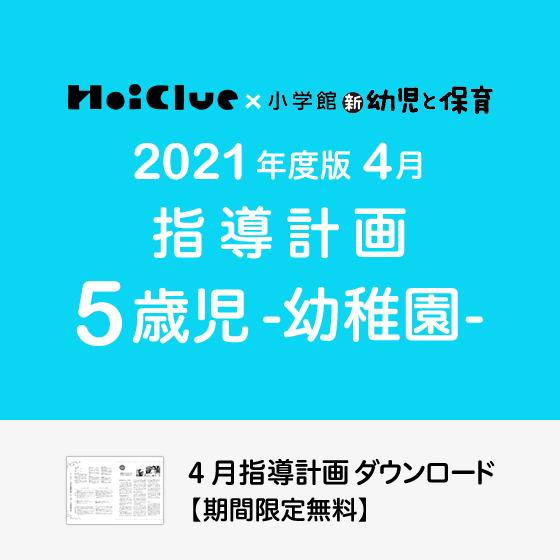 【2021年度版】4月の指導計画〜5歳児〜《幼稚園》